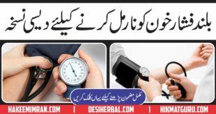 High Blood Pressure Ka Elaj