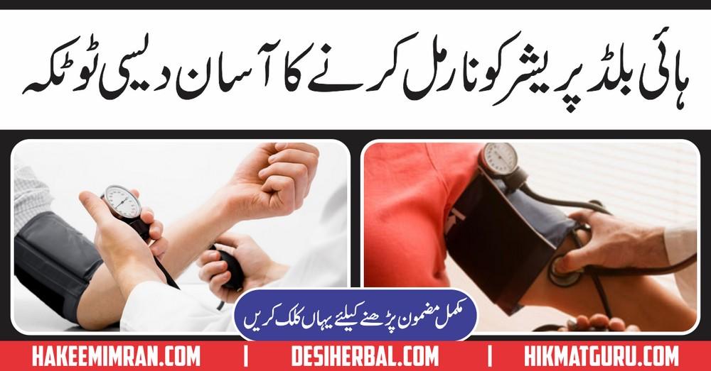 High Blood Pressure Ko Kam Kay Desi Totkay