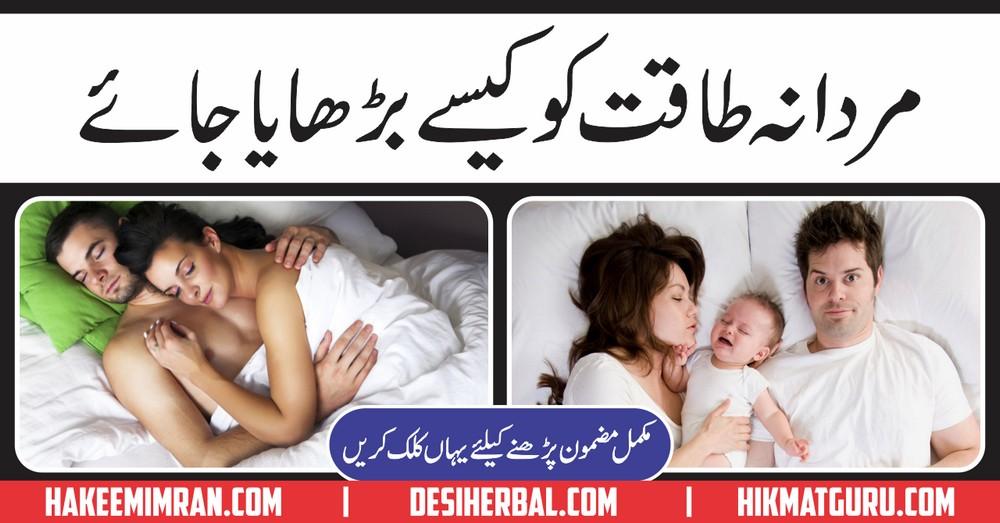 How to increase Sex Power in Urdu