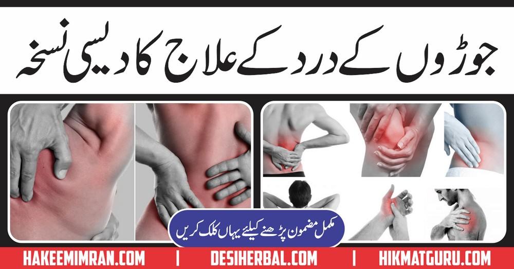Joron Ky Dard Ka Elaj Urdu
