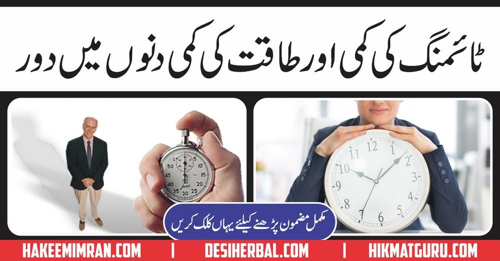 Surt e Anzal Quwat e Bah Jismani Taqat ka Totka
