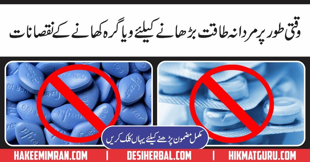 Viagra Side Effects in Urdu & Hindi