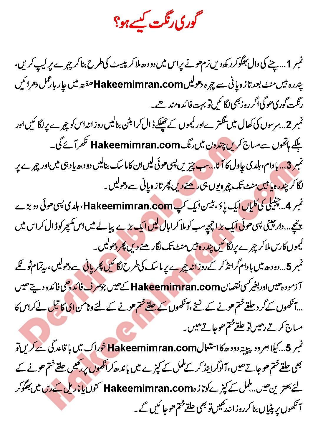 Rang Gora Karnay Kay Totkay  Hakeem Imran