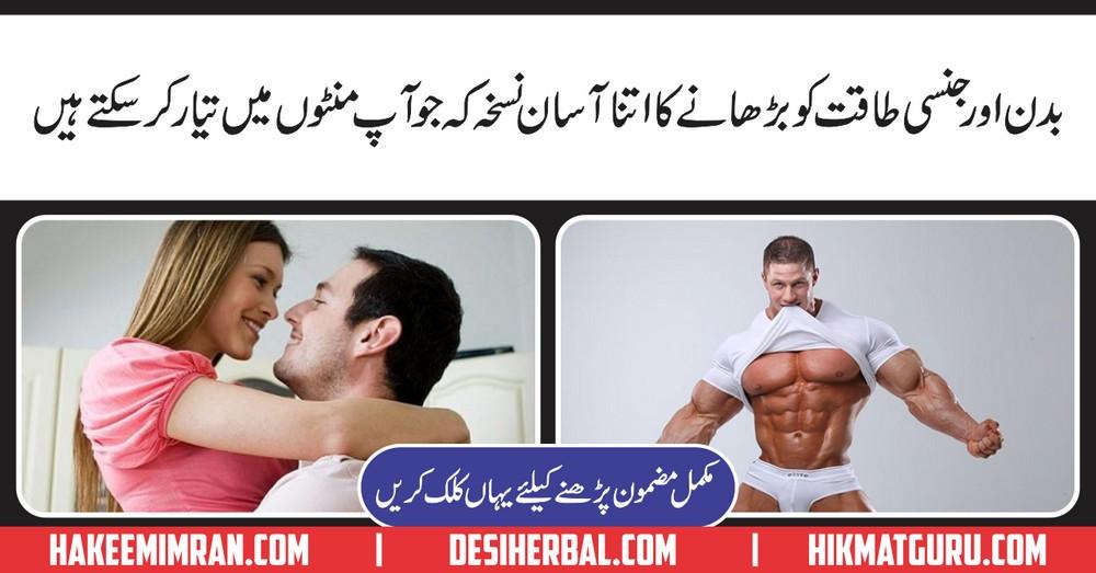 Badan Aur Sex Ki Taqat Ko Barhany Ka Nuskha