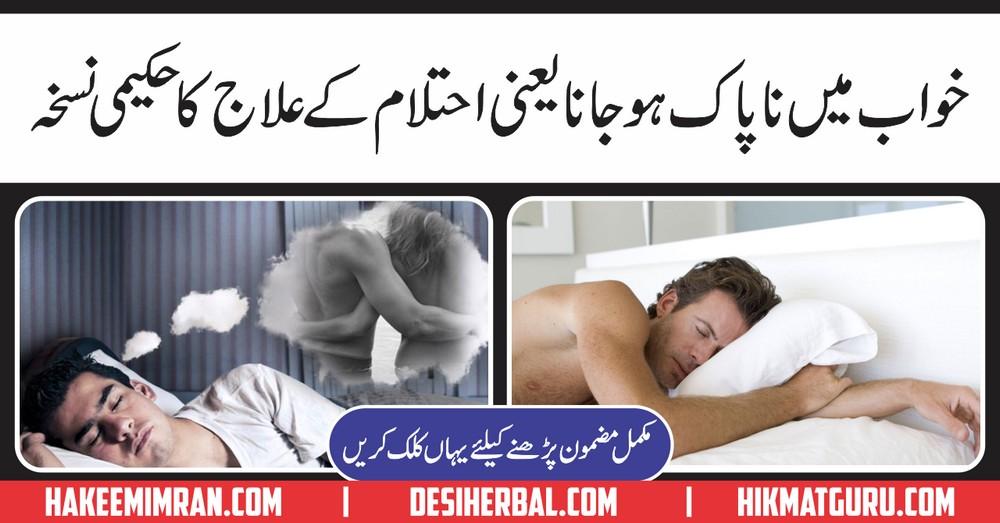 Ehtelam Ka Hakeemi Elaj (Nocturnal ejaculation)