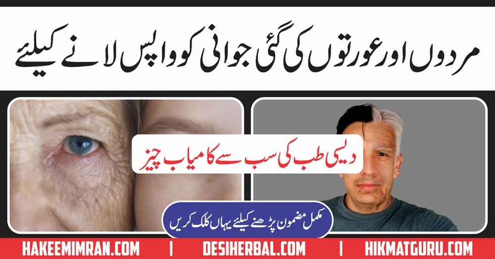Hareer App Ki Sehat Ki Muhafiz