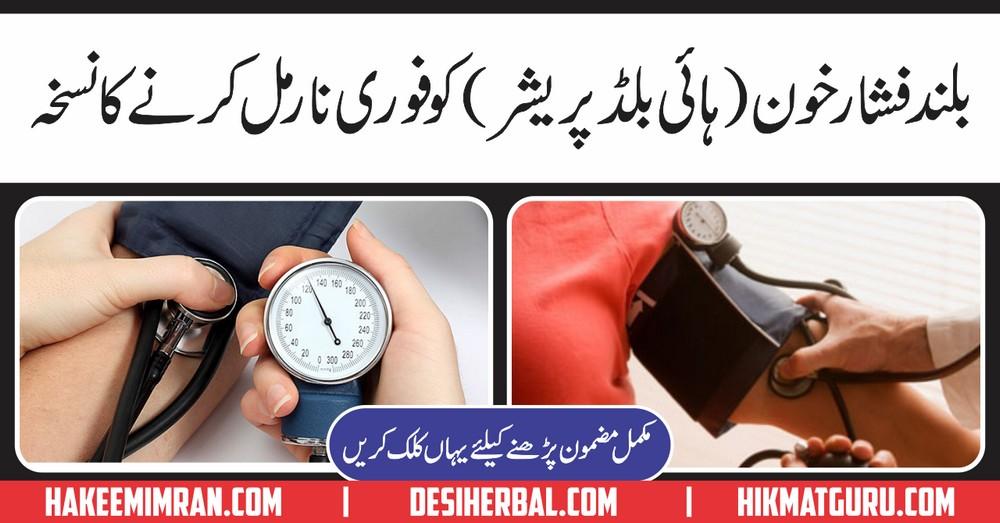 High Blood Pressure Kay Ilaj Ka Nuskha