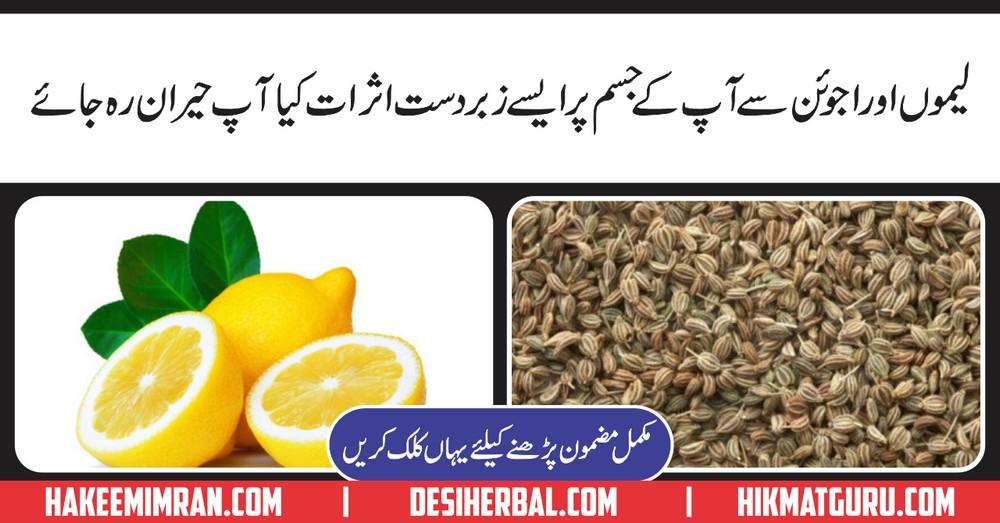 Lemon Pani Aur Ajwain Kay Health Benefits