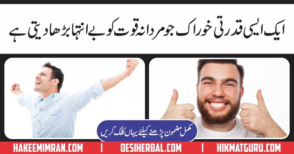 Quwat e Bah Barhany Ki Qudrati Khorak