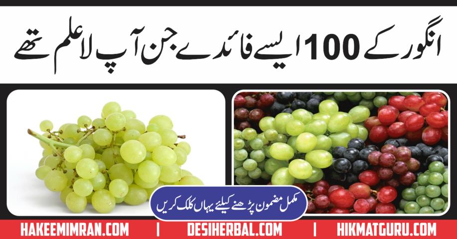 Benefits Of Grapes (Angoor Kay Faiday)Benefits Of Grapes (Angoor Kay Faiday)