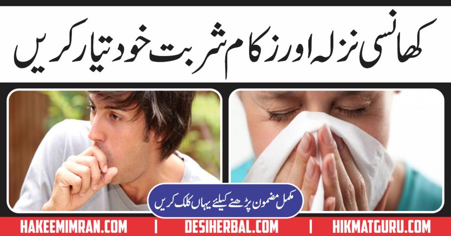 Cough Cure(Khansi Ka Ilaj) in urdu