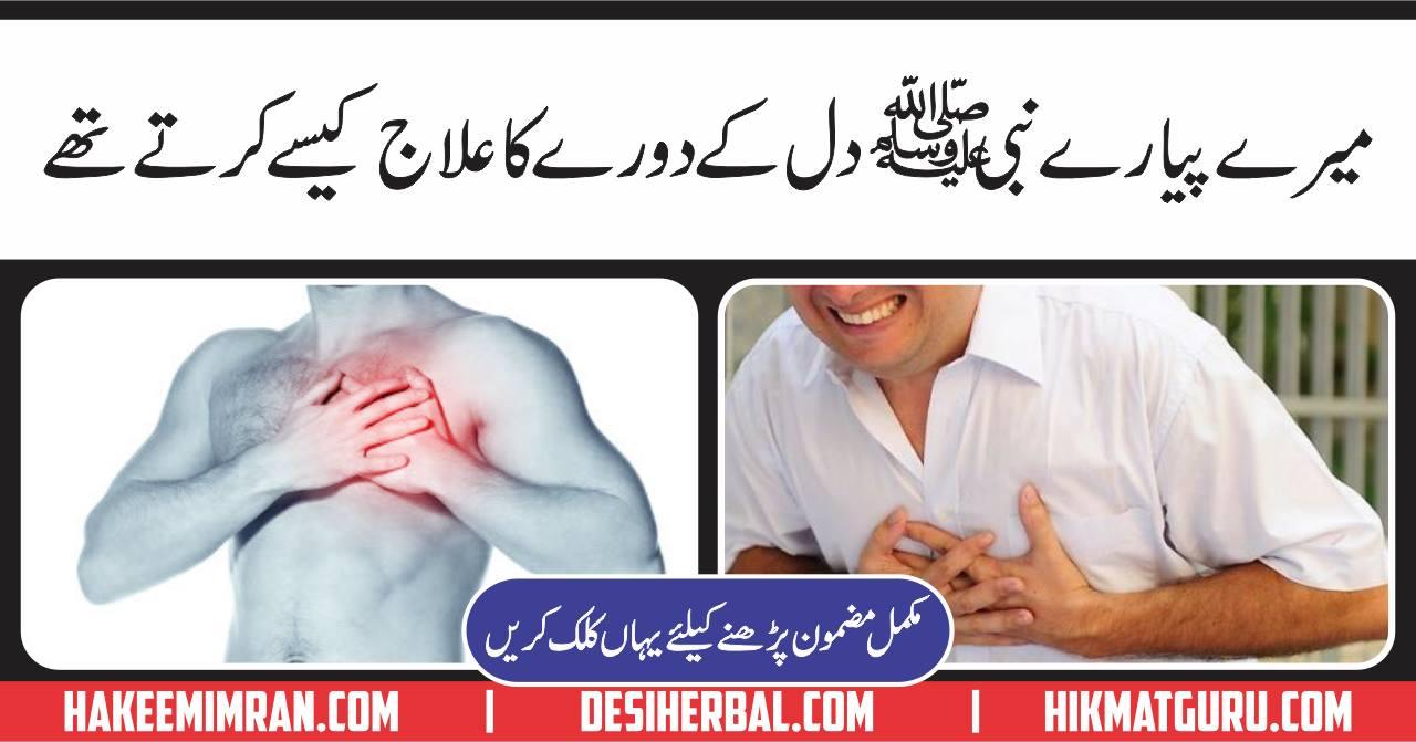 Heart Attack(Dil Ka Dora) Ka Tibb e Nabvi Sy Elaj