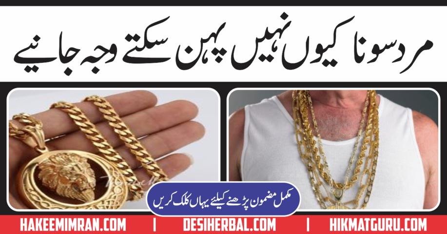 Kiya Mard Gold Pehan Saktay hain