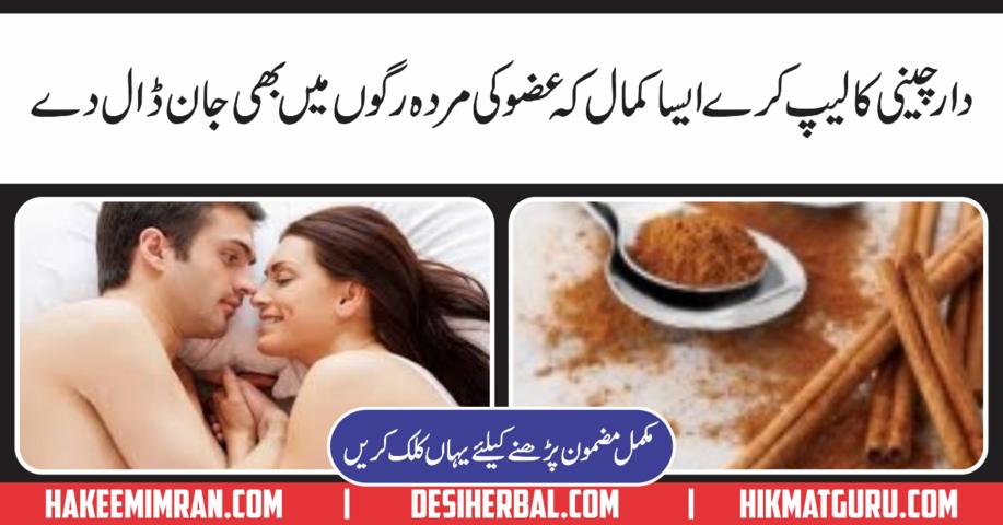 Zakar Ki Taqat Ka Lajawab Desi oil