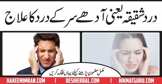 Adhay Sir (Migraine) kay Dard Ka Elaj By hakeem Imran In Urdu