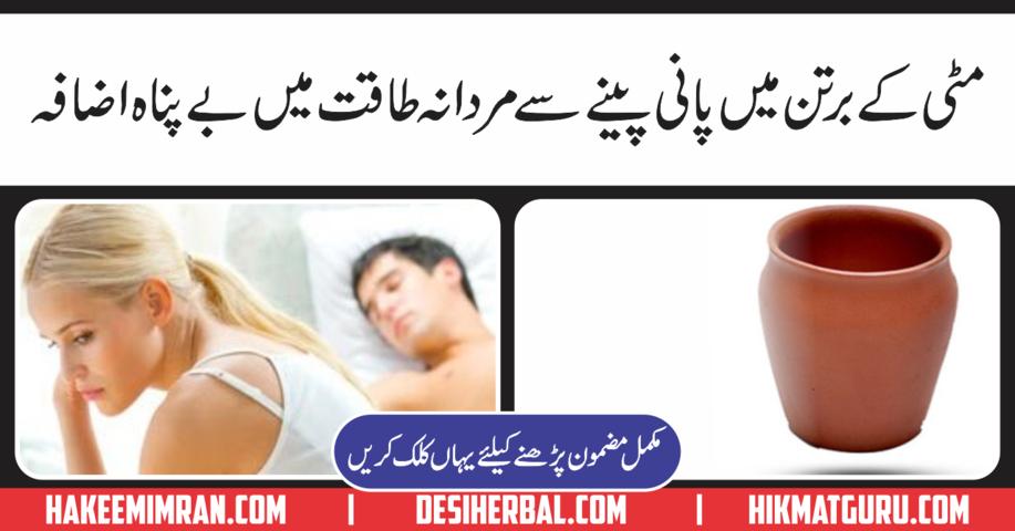 Benfits Of Drinking Water in Clay Pots in Urdu