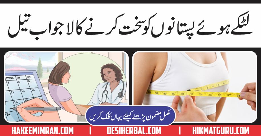 Breast Tightening(Niswani Husan Ko Tight)Karny Ka Nuskha