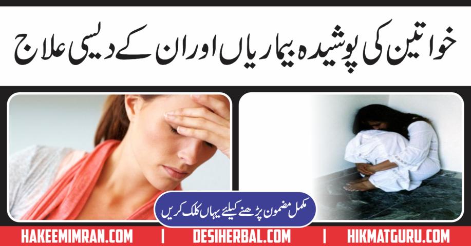 Female Sexual Problems( Aurton Ke Makhsoos Masail) in Urdu