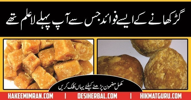Gur (Jaggery)Health Benefits in Urdu