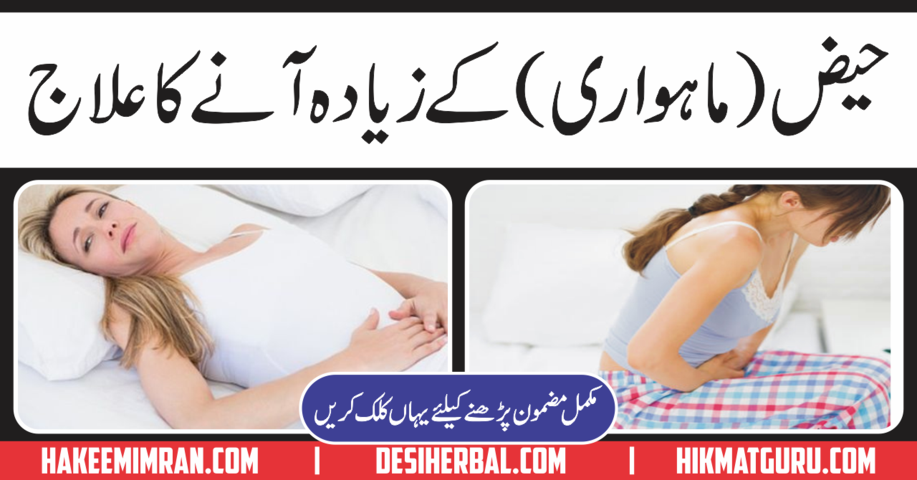 Haiz,Menses,Period,Mahwari Main Blood Zayada Ana