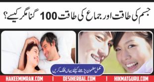 How to Gain Weight(Wazan Barhany Ka Nuskha) In Urdu