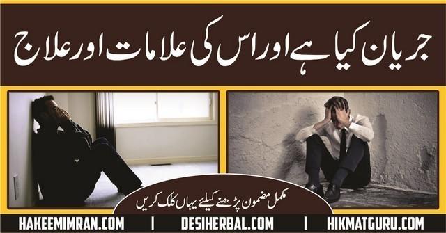 Jiryan ( Spermatorrioea ) Kya Hai Aur Is Ka Desi Elaj in Urdu