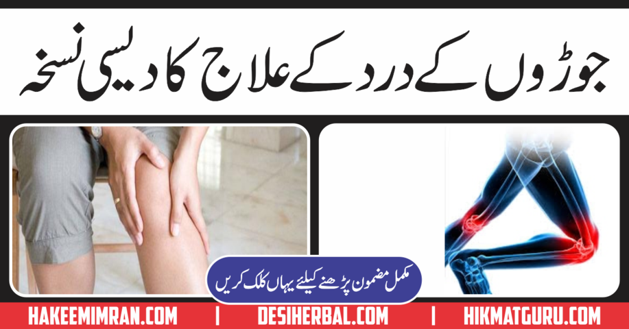 Joint Pain ( Joroun Ka Dard ) K Elaj K Desi Nuskhe