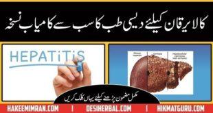 Kala Yarkan (Hepatitis c) ka Desi Rohani ilaj in urdu