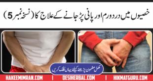 Khushiyon Ka Dard Ka Ilaj Yani ( Testicles Pain ) - Nuskha No 5