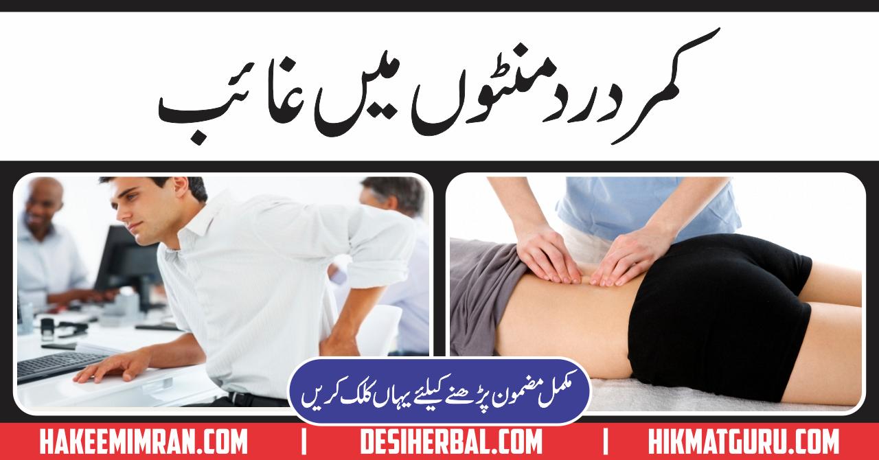 Lower Back Pain Treatment ( Kamar Dard Ka Elaj )