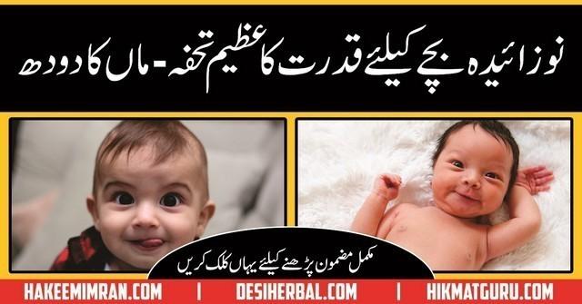 Maa Ke Doodh Ke Faidy ( Benefits of mother feed ) In Urdu