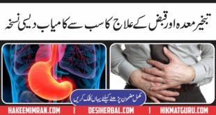 Maida Ki Gas (Indignant, Gastritis, Apatite Treatment) Ka Elaj