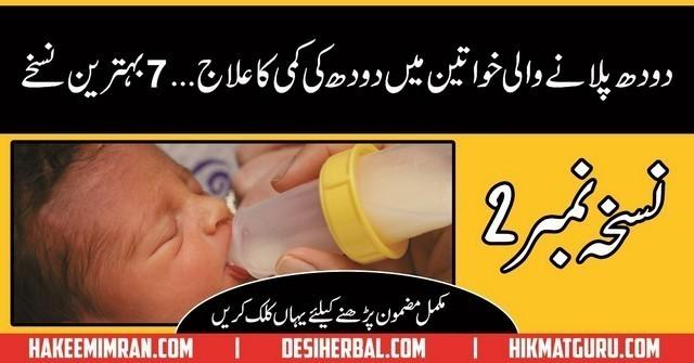 Mann Ka Doodh Barhanay Ka Desi,Rohani nuskha(Breast Feeding )in Urdu 2