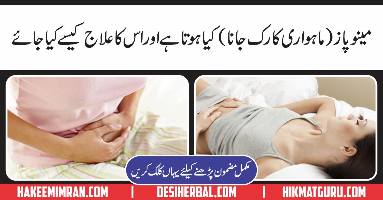 Menopause Causes And Symptoms ( Mahwari Ka Ruk Jana )