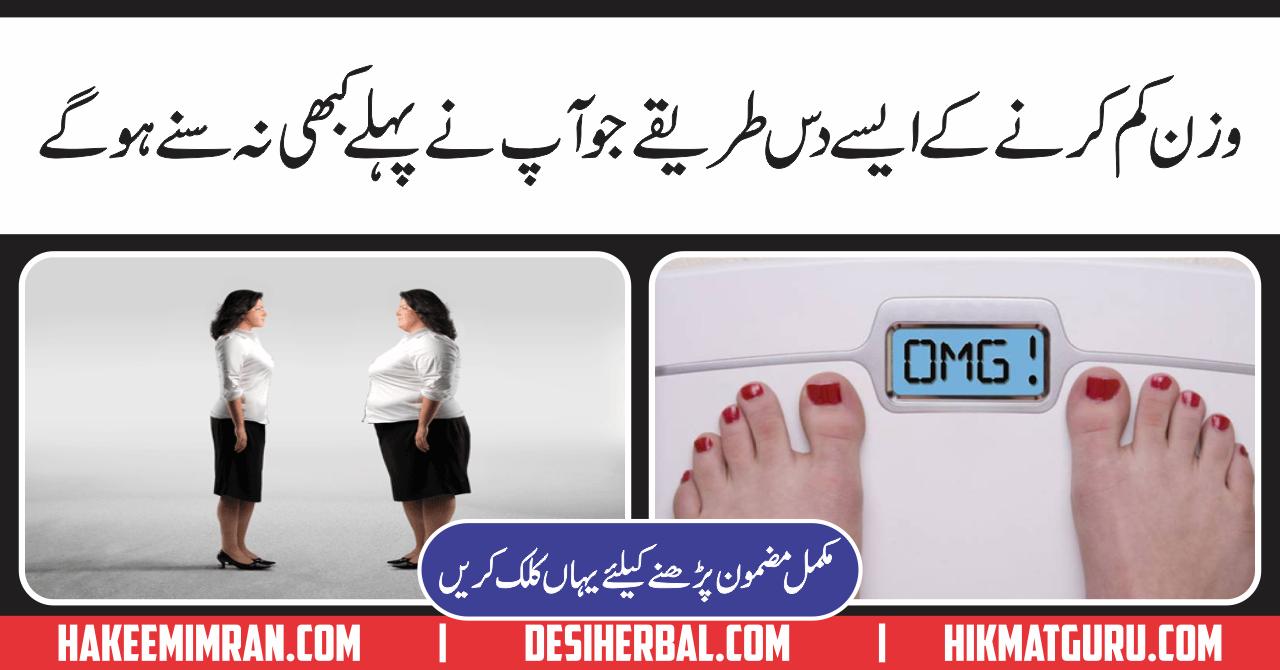 Pait Ki Charbi ( Belly Fat Burning ) Kay 10 Magical Mathouds ( Tareeqy)