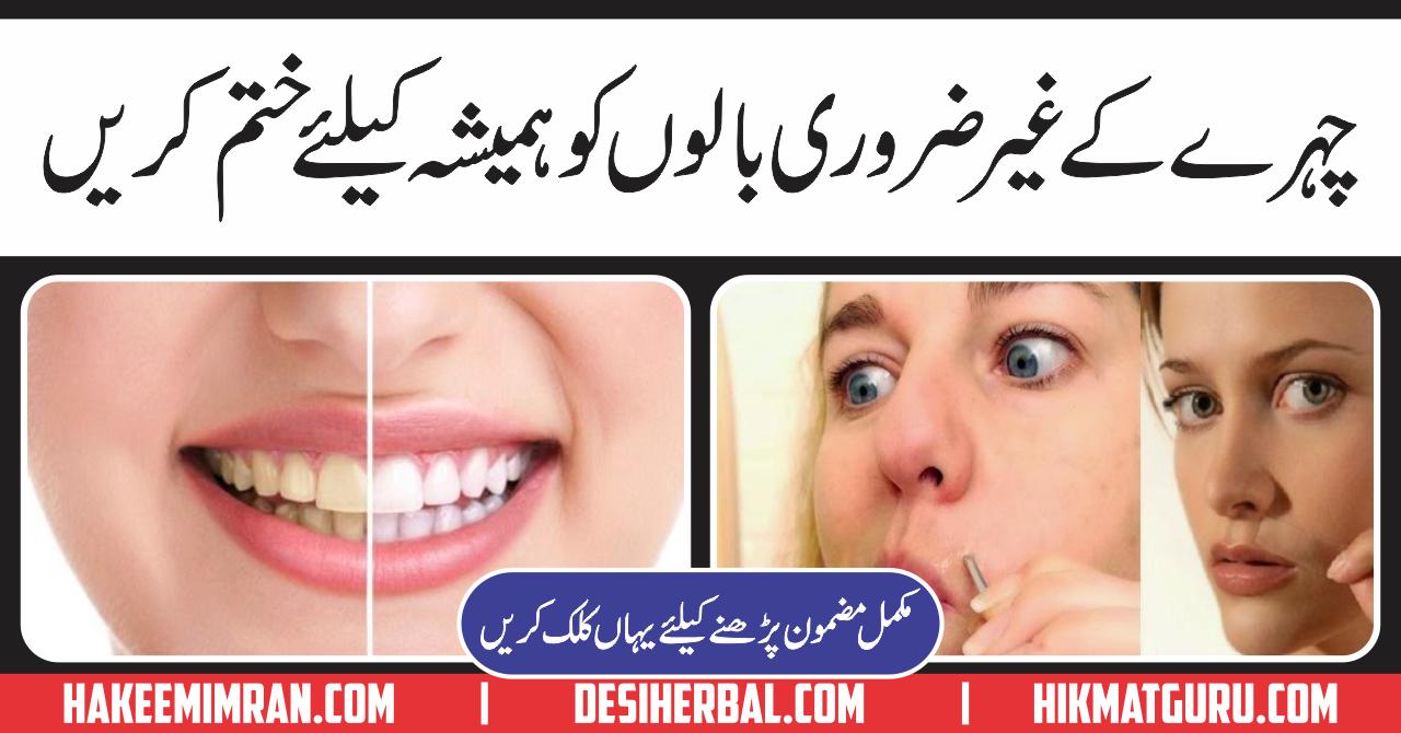 Remove Unwanted Hair ( Ghair Zaroori Baal ) On Face & Chin Permanently