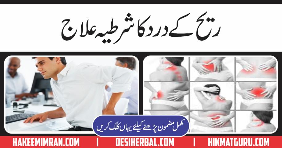 Sacroiliac Joint Pain ( Reeh Or Joroun Ka Dard ) Ka Tibbi Elaj