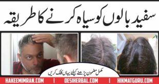Safaid Baal ( White Hairs ) Baloun Ko Kala Karna Tips In Urdu