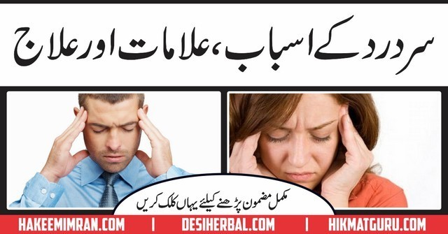 Sar Dard ( Headache ) kay Elaj K Desi Totkay in Urdu & Hindi