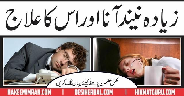 Side Effects of Oversleeping - Zyada Sone ka Elaj