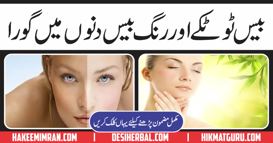 Skin Whitening Tips ( Rang Gora, Saaf Kreny ) k Totkay In Urdu