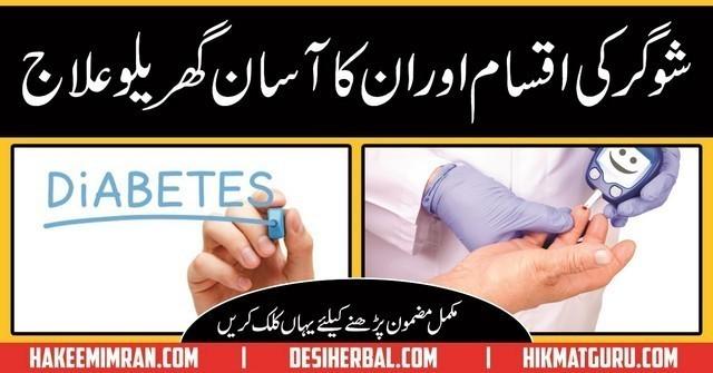 Sugar ( Diabetes ) Ki Causes,Types, symptoms Aur Gharelo Elaj