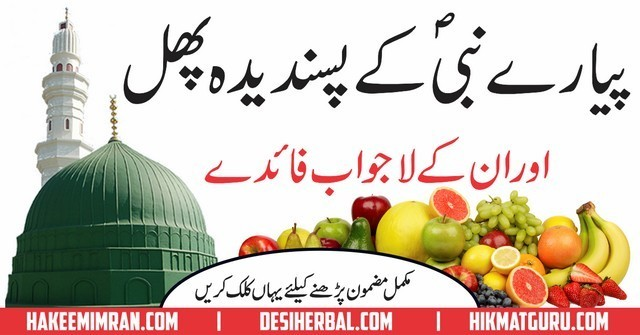 Tib E Nabvi Or Phaloun K fawaid (Benifits Of Fruits ) In Urdu