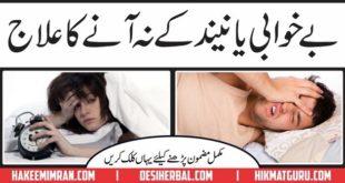 Bekhawabi ( Insominia) Causes & Treatment In Urdu