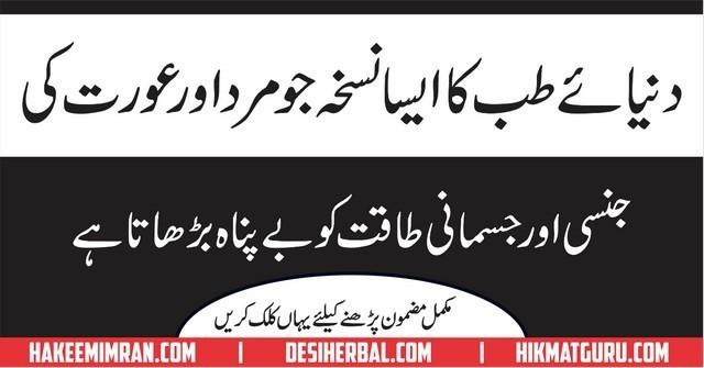 Best Nuskha For Body & Sex Power In Urdu