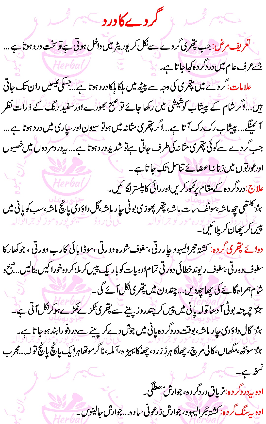Gurdy Ka Dard Or Elaj Kidney Pain Treatment Hakeem Imran