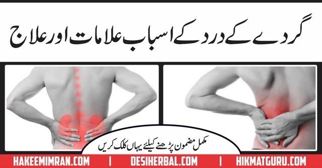 Gurdy Ka Dard Or Elaj ( Kidney Pain Treatment )