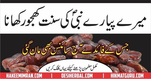 Khajor K Faide ( Benefits Of Dates ) In Urdu