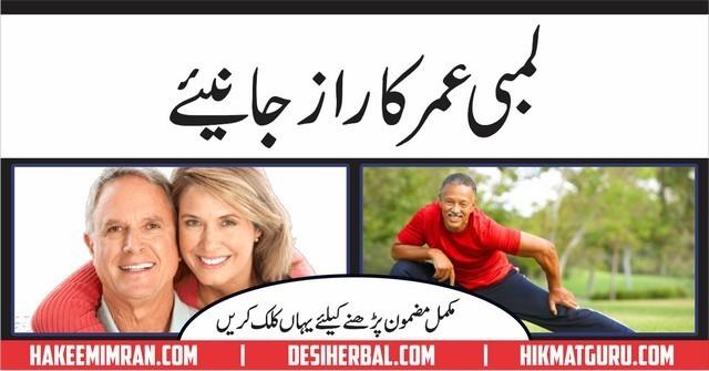 Lambi Umer Ka Raaz ( Long Age Secrets ) In Urdu