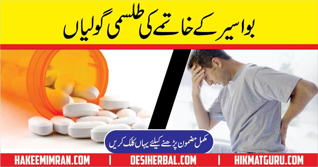 Badi Bawaseer (Hemorrhoids) Ka Elaj Piles Treatment in Urdu 1